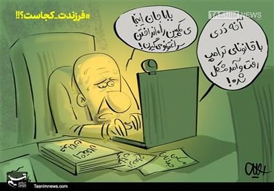 کاریکاتور/ #فرزندت_کجاست؟!!