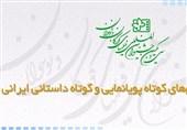 اعلام اسامی فیلمهای کوتاه پویانمایی و کوتاه داستانی ایرانی سی و یکمین جشنواره بین المللی فیلمهای کودکان و نوجوانان