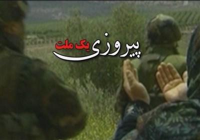 شبکه پنج، پیروزی حزبالله را به تصویر میکشد