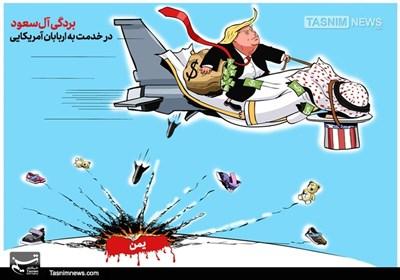کاریکاتور/ بردگیآلسعود درخدمتبه اربابانآمریکایی