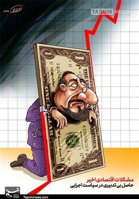 کاریکاتور/ مشکلات اقتصادی اخیرحاصلبیتدبیری
