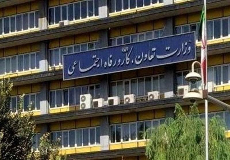 تفحص از عملکرد وزارت تعاون،کار و رفاه اجتماعی کلید خورد