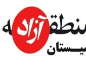 ایجاد منطقه آزاد سیستان تصویب شد