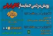 شبکه یک سیما از کالای ایرانی حمایت میکند