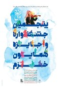 پذیرفته شدگان در جشنواره «نوای خرم» قدردانی میشوند