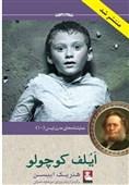 ترجمه نمایشنامههای «هنریک ایبسن» با شیوهای نو به زبان فارسی