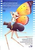 مروری بر جشنواره بینالمللی فیلمهای کودک و نوجوان| جشنواره چهاردهم، «رنگ خدا» داشت