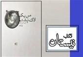 داستان آنهایی که جنگ کودکیشان را دزدید/ علیبیگی: این کتاب شعارزده نیست