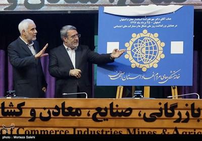 عبدالرضا رحمانی فضلی وزیر کشور و محسن مهرعلیزاده استاندار اصفهان در مراسم گرامیداشت روز ملی تشکلها و مشارکتهای مردمی
