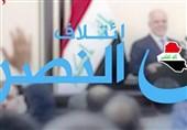 """انشقاقات وانسحابات فی ائتلاف """"النصر"""" العراقی"""