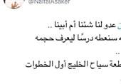 گشت و گذار در فضای مجازی  شیخ سعودی خطاب به اردوغان: عربستان درسی به تو خواهد داد تا حد و اندازه خود را بدانی!