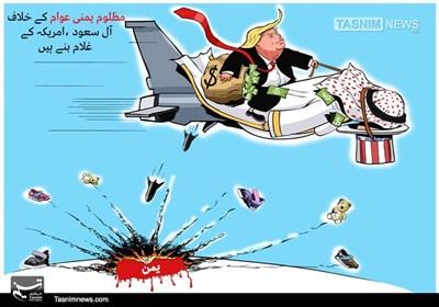مظلوم یمنی عوام اور آل سعود