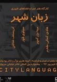 پروژه مشترک کارگاهی ایران و فرانسه در جشنواره بینالمللی تئاتر خیابانی مریوان