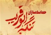 """مراسم گرامیداشت """"حماسه سازان تنگه ابوقریب"""" امروز برگزار میشود"""