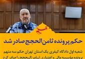 فتوتیتر| حکم پرونده ثامنالحجج صادر شد