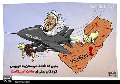 کاریکاتور/ بمب آمریکایی بر سرکودکان یمنی!!!