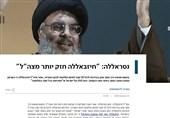 رسانههای صهیونیستی در یک نگاه|ادعای پیام دولت سابق آمریکا به تهران؛ آرام باشید، ترامپ رئیسجمهور یک دورهای خواهد بود!