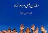 گلستان| 980 سازمان مردمنهاد در حوزه میراث فرهنگی و گردشگری کشور فعال است