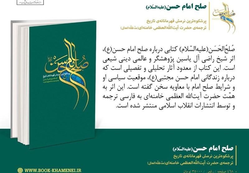 ع گوه تلاش رژیم پهلوی برای جلوگیری از اچاپ اثری با ترجمه آیت ...