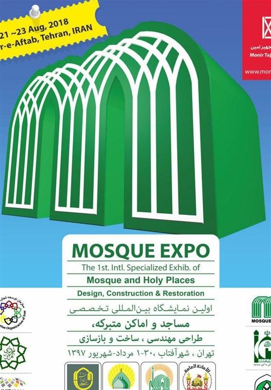 نمایشگاه تجهیزات مساجد و بقاع متبرکه برگزار میشود