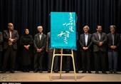 برنامههای دوازدهمین جشنواره سراسری تئاتر کوتاه ارسباران اعلام شد