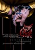 نمایش محمد چرمشیر در دست تاراج