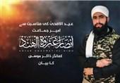 عیدالاضحی کی مناسبت سے امیر جماعت انصار الغزوہ الہند کی پیغامات