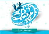 منزل شهید، وقف فعالیتهای قرآنی موسسه بیتالاحزان شد
