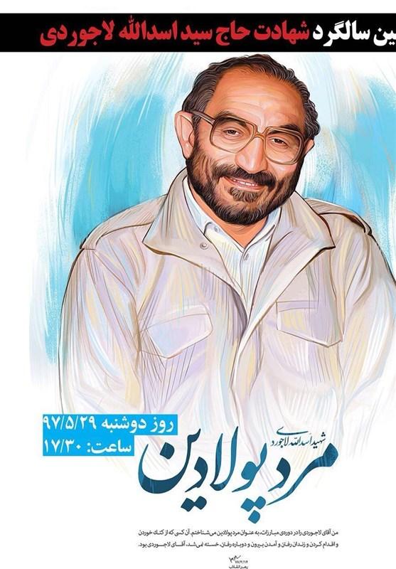 بیانیه ستاد برگزاری بیستمین سالگرد شهید لاجوردی