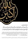 ترجمه و تفسیر آیاتی که رهبر انقلاب در پیام به حجاج استفاده کردند
