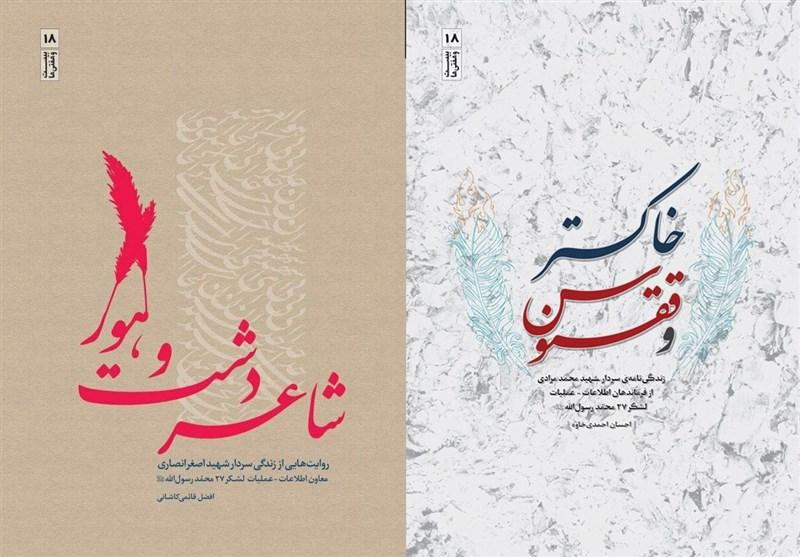 کتاب زندگینامه سرداران شهید اطلاعات-عملیات لشکر27 رونمایی شد