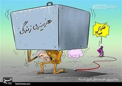کاریکاتور/ عملکرد وزارت اقتصاد قابل قبول است!!!