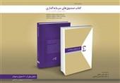 همه اطلاعات صندوقهای سرمایهگذاری در یک کتاب