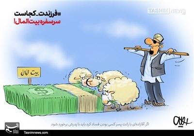 کاریکاتور/آقازادههایفاسد سرسفره بیتالمال!