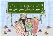 ضیافت عروسکها با شعارهایی در نکوداشت صلح و محیط زیست