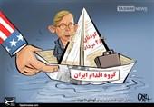 کاریکاتور/ «گروه اقدامایران» یادآور کودتایآمریکا