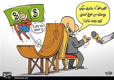 کاریکاتور/ فرزندان مظلوم مرفهین بی درد!