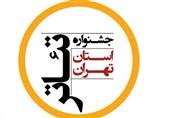 بیست و سومین جشنواره تئاتر استان تهران مسابقه عکس برگزار میکند