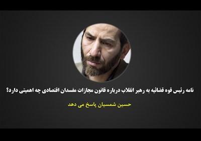 نامه آملی لاریجانی به رهبر انقلاب درباره مجازات مفسدان چه اهمیتی دارد؟