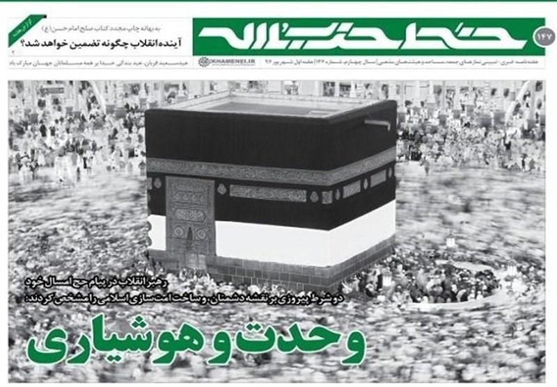 دو شرط امامخامنهای برای ساخت امتسازی اسلامی + لینک دریافت