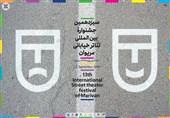 نمایشهای بخش مرور جشنواره تئاتر خیابانی مریوان