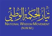 اختصاصی تسنیم/ یک منبع در جریان حکمت: سید عمار حکیم 6 بار درخواست عربستان برای سفر به ریاض را نپذیرفت
