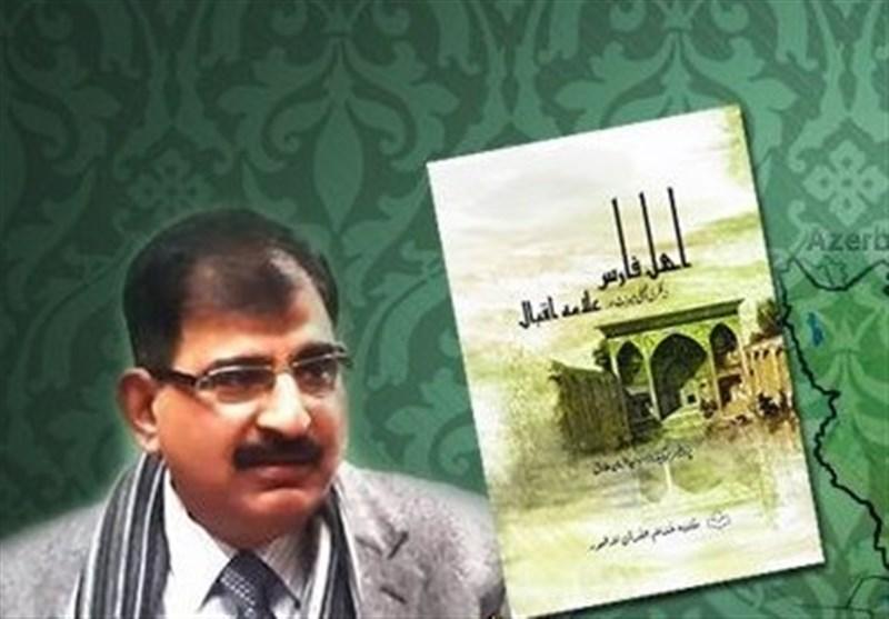 اہلِ فارس کی فکری و عملی میراث اور علامہ اقبالؒ