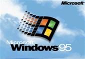 ویندوز 95 یعود إلى الواجهة من جدید