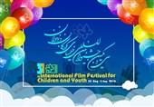 نوجوانان فیلمساز به سی و یکمین جشنواره بین المللی فیلم های کودکان و نوجوانان راه یافتند