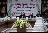 جشنواره تولیدات مراکز استانها درشهرکرد