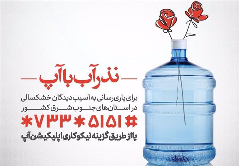 کمپین نذر آب