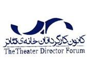 حمایت کانون کارگردانان از مترجمان آثار نمایشی