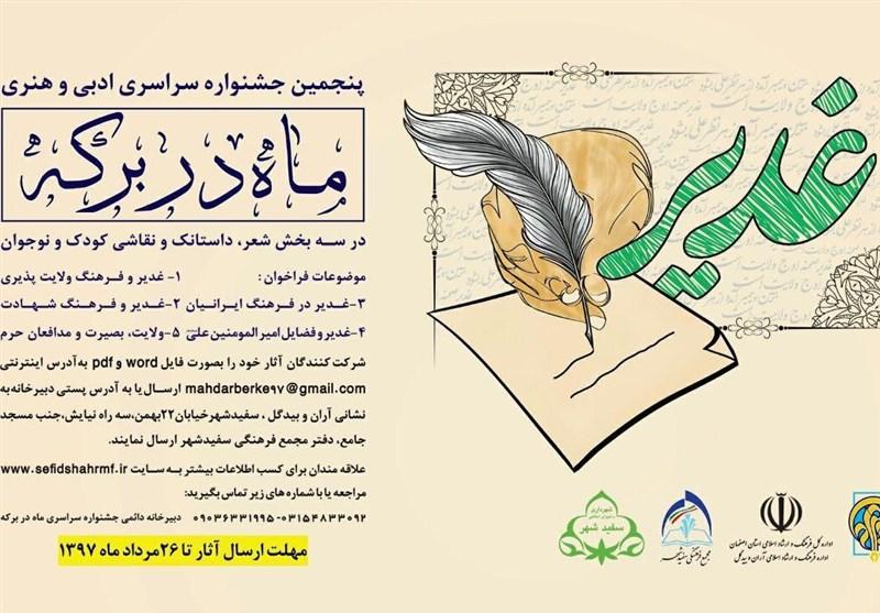 کاشان|نفرات برتر پنجمین جشنواره سراسری ماه در برکه مشخص شدند