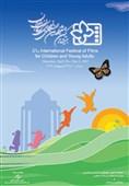 مروری بر جشنواره بینالمللی فیلمهای کودک و نوجوان| کوچ بهاری به همدان در بیست و یکمین دوره جشنواره